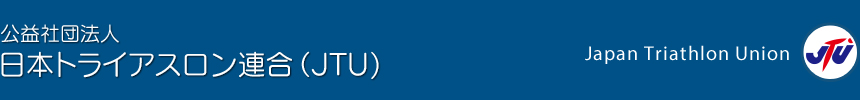 公益社団法人日本トライアスロン連合(JTU)WEB登録フォーム